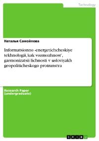 Cover Informatsionno -energetichcheskiye tekhnologii, kak vozmozhnost', garmonizatsii lichnosti v usloviyakh geopoliticheskogo protranstva