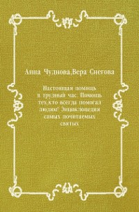 Cover Nastoyacshaya pomocsh' v trudnyj chas. Pomocsh' teh  kto vsegda pomogal lyudyam! Enciklopediya samyh pochitaemyh svyatyh (in Russian Language)