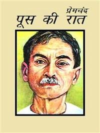 Cover Premchand - Poos Ki Raat