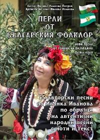 "Cover ""Перли от българския фолклор"" ""Perli ot balgarskija folklor"""
