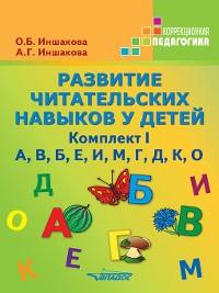 Cover Развитие читательских навыков у детей. Комплект I