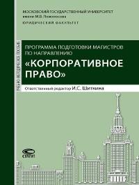 Cover Программа подготовки магистров по направлению «Корпоративное право»