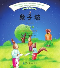 Cover Rabbit Hill (Phonetic Edition)