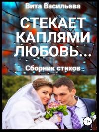 Cover Стекает каплями любовь...