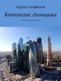 Cover Катехизис дольщика. Консультации юриста. 2-е издание