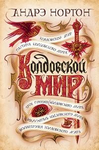 Cover Колдовской мир