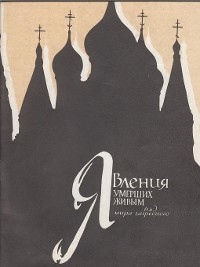 Cover Явления умерших живым из мира загробного