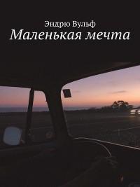 Cover Маленькая мечта