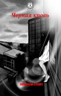 Cover Черная кровь