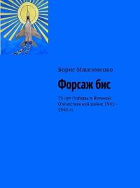 Cover Форсажбис. 75лет Победы вВеликой Отечественной войне 1941—1945гг.