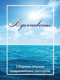 Cover Вдохновение. Сборник стихов современных авторов