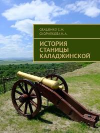 Cover История станицы Каладжинской