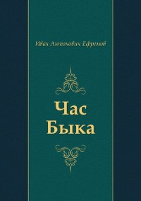 Cover CHas Byka (in Russian Language)