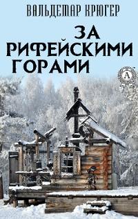 Cover За Рифейскими горами