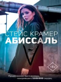 Cover Абиссаль