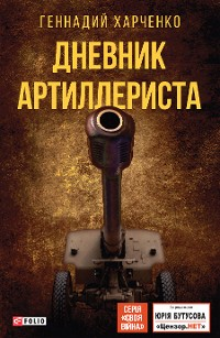 Cover Дневник артиллериста