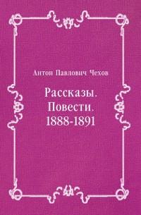 Cover Rasskazy. Povesti. 1888-1891 (in Russian Language)