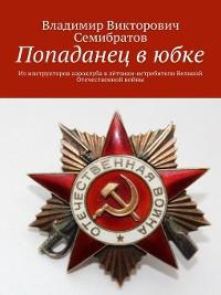 Cover Попаданец вюбке. Изинструкторов аэроклуба влётчики-истребители Великой Отечественной войны