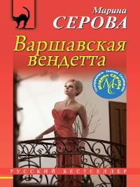 Cover Варшавская вендетта
