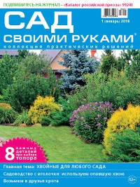 Cover Сад своими руками №1/2018