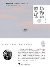 Cover 中华翻译家代表性译文库