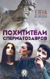 Cover Похитители сперматозавров