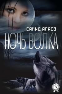 Cover Ночь Волка