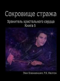 Cover Сокровище Стража