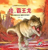 Cover Wow, Tyrannosaurus