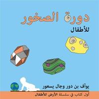 Cover دورة الصخور للأطفال