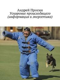 Cover Ускорение происходящего (информация иэнергетика)