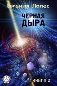 Cover Черная дыра (Книга 2)