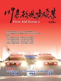 Cover 119急救現場續集