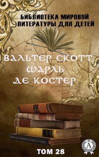 Cover Вальтер Скотт, Шарль де Костер Том 28 (Библиотека мировой литературы для детей)