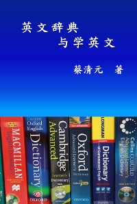 Cover English Dictionaries and Learning English (Simplified Chinese Edition)