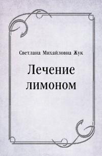 Cover Lechenie limonom (in Russian Language)