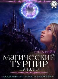 Cover Магический турнир. Начало