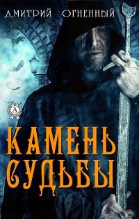 Cover Камень Судьбы