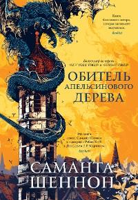 Cover Обитель Апельсинового Дерева