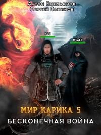 Cover Бесконечная война