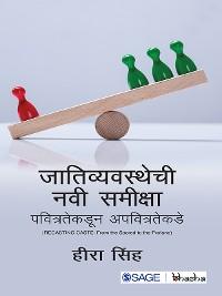 Cover Jati Vyavasthechi navi Sameeksha