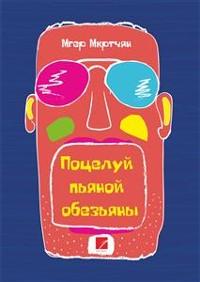 Cover Поцелуй пьяной обезьяны