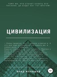 Cover Цивилизация