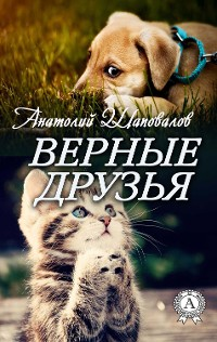 Cover Верные друзья