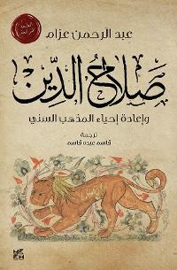 Cover Saladin Arabic
