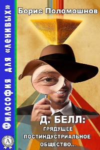 Cover Д. Белл: Грядущее постиндустриальное общество…
