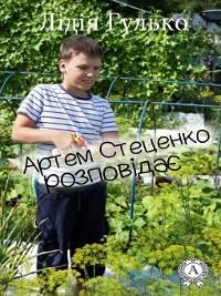 Cover Артем Стеценко розповідає