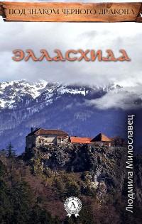 Cover Элласхида