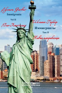 Cover Иммигранты том 2