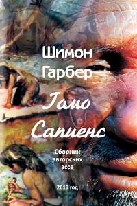 Cover Гомо Сапиенсе